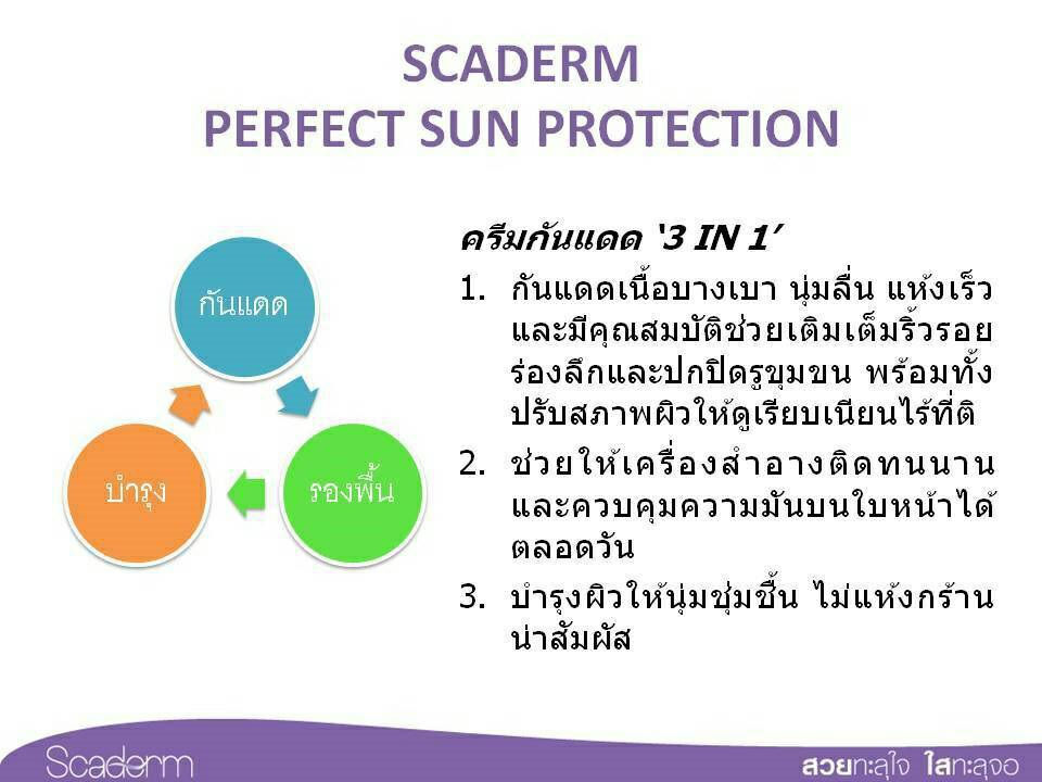 Scaderm Perfect Sun Protection SPF50+ PA++++