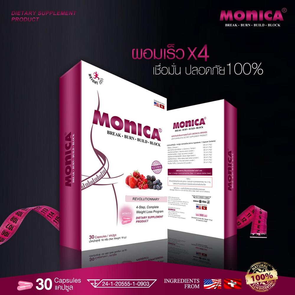 Monica โมนิก้า บรรจุ 30 แคปซูล