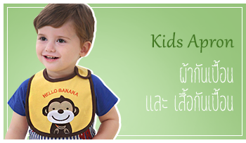 Kids Apron : ผ้ากันเปื้อน และ เสื้อกันเปื้อน ร้าน TOFFY BABY SHOP IG : TOFFY_BABY Call : 088-810-6890 Line : @toffybaby