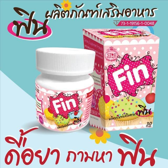 Star Secret Fin ผลิตภัณฑ์เสริมอาหาร ฟิน