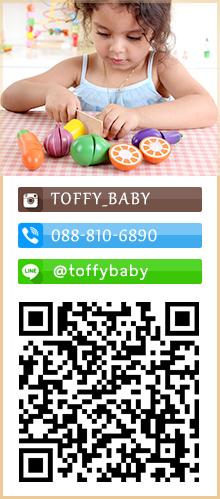 TOFFY BABY SHOP ติดต่อสอบถาม IG : TOFFY_BABY Call : 088-810-6890 Line : @toffybaby