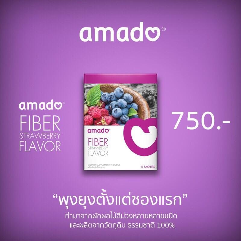(ซื้อ 2 แถม 1) Amado Fiber อะมาโด้ ไฟเบอร์ 5 ซอง ล้างลำไส้ ช่วยขับถ่าย ผลิตจากวัตถุดิบธรรมชาติ