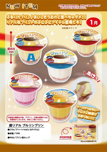 Ca591 pururin pudding caramel ลิขสิทธ์แท้ ญี่ปุ่น