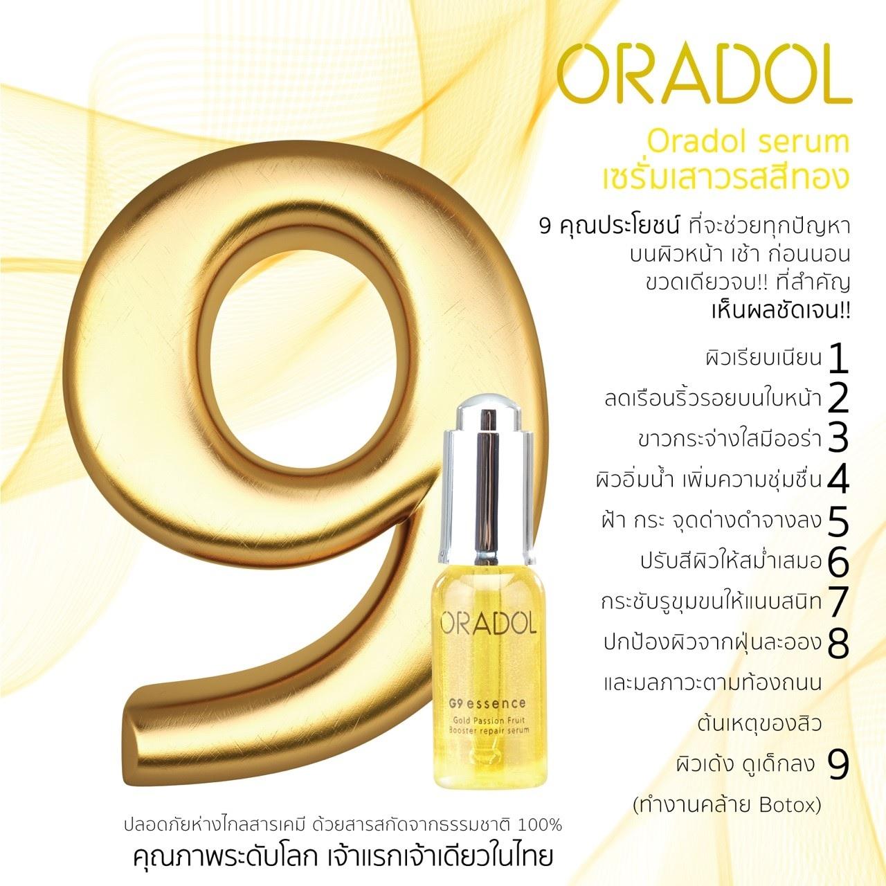Oradol G9 Essence serum ช่วยเรื่องอะไร