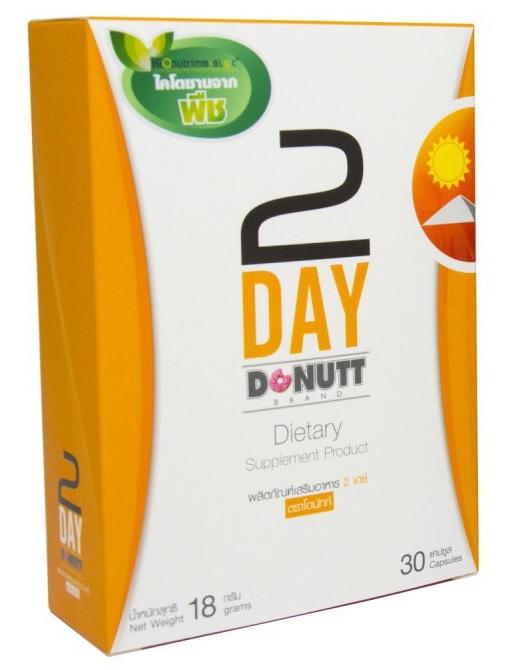 2 day by Donutt Brand 2 เดย์ บาย โดนัทท์ ผลิตภัณฑ์เสริมอาหาร บรรจุ 30 แคปซูล ส่ง ems ฟรี