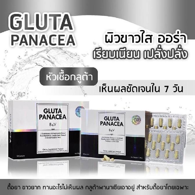 (2 กล่อง 960 บาท) Gluta Panacea B&V กลูต้า พานาเซีย บี แอนด์ วี 30 แคปซูล