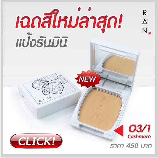 RAN Mini 03/1 Cashmere