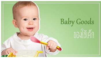Baby Goods : ของใช้เด็ก ร้าน TOFFY BABY SHOP IG : TOFFY_BABY Call : 088-810-6890 Line : @toffybaby