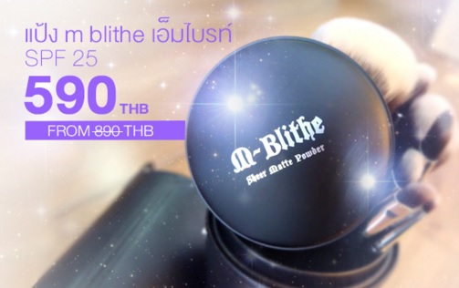 M-BLITHE SHEER MATTE POWDER SPF25 แป้งเอ็มบลายด์