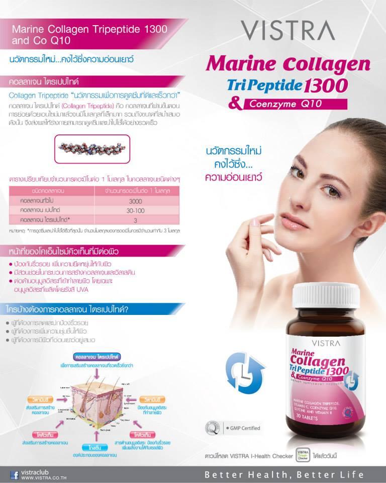 Vistra Marine Collagen TriPeptide 1300 30 เม็ด วิสทร้า มารีน คอลลาเจน ไตรเปปไทด์ 1300 (เล็ก)