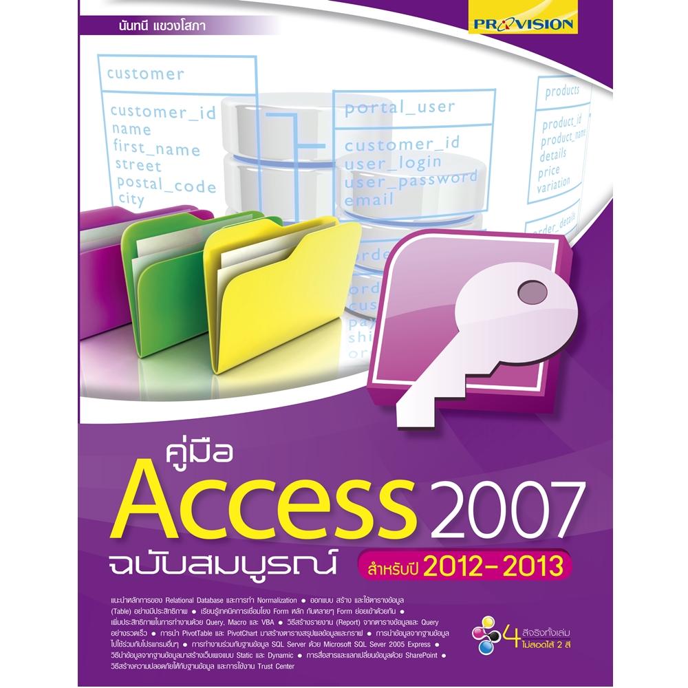 คู่มือ Access 2007 ฉบับสมบูรณ์ (2012-2013)