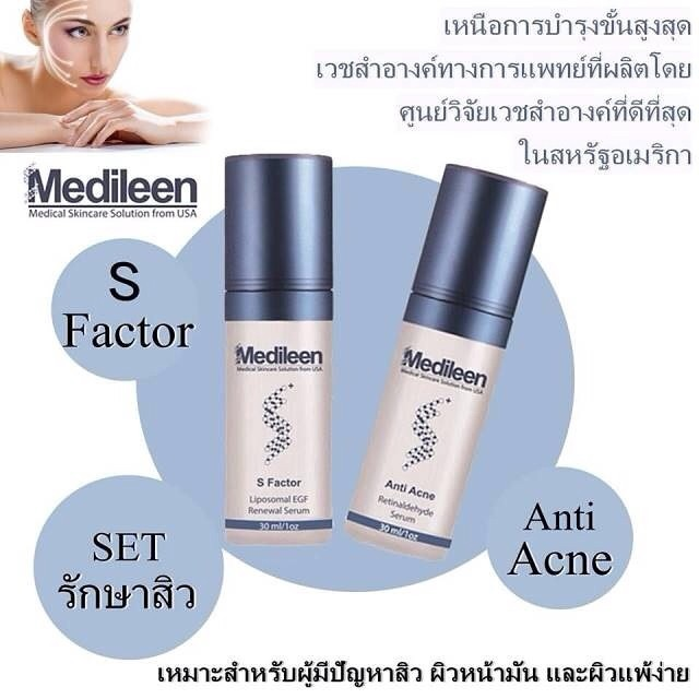 (ชุดหยุดสิว) Medileen S Facter + Medileen Anti-Acne
