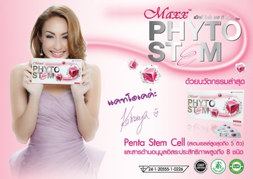 Maxx Phyto Stem แม็กซ์ ไฟโต เอส ที เอ็ม 10 ซอง เป็นสเต็มเซลล์ที่ดี่ที่สุด มีส่วนผสมเยอะที่สุด (ด้านชนิดของส่วนผสม) และราคาถูกที่สุดเท่าที่มีขายในประเทศไทย