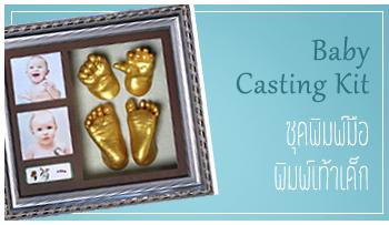 Baby Casting Kit : ชุดพิมพ์มือ พิมพ์เท้าเด็ก ร้าน TOFFY BABY SHOP IG : TOFFY_BABY Call : 088-810-6890 Line : @toffybaby