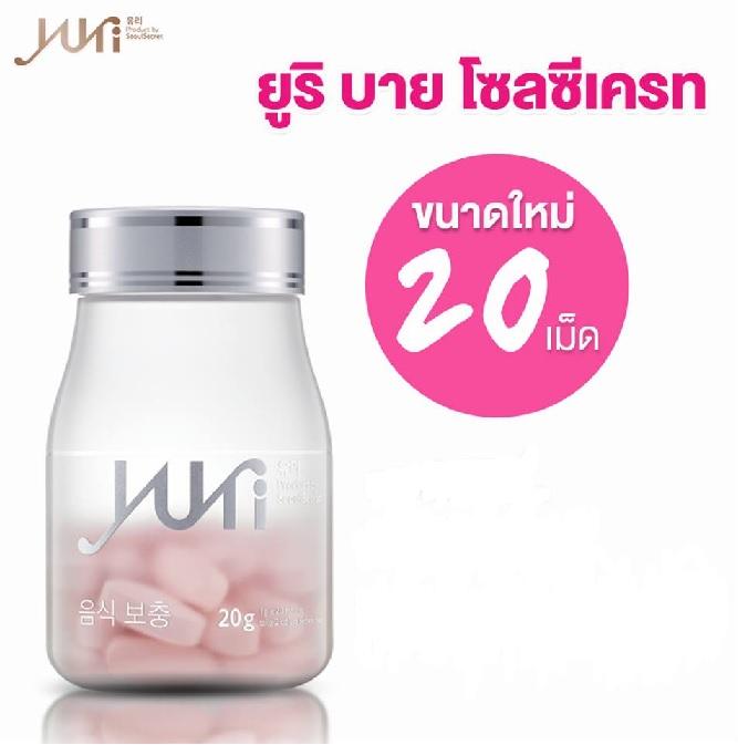 Yuri by Seoul Secret ยูริ บาย โซลซีเครท อาหารเสริมลดน้ำหนัก 20 เม็ด ส่ง ems ฟรี