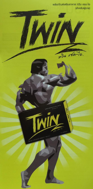 Twin Z-I ทวิน แซด-ไอ ผลิตภัณฑ์เสริมอาหารสำหรับท่านชาย 10 แคปซูล