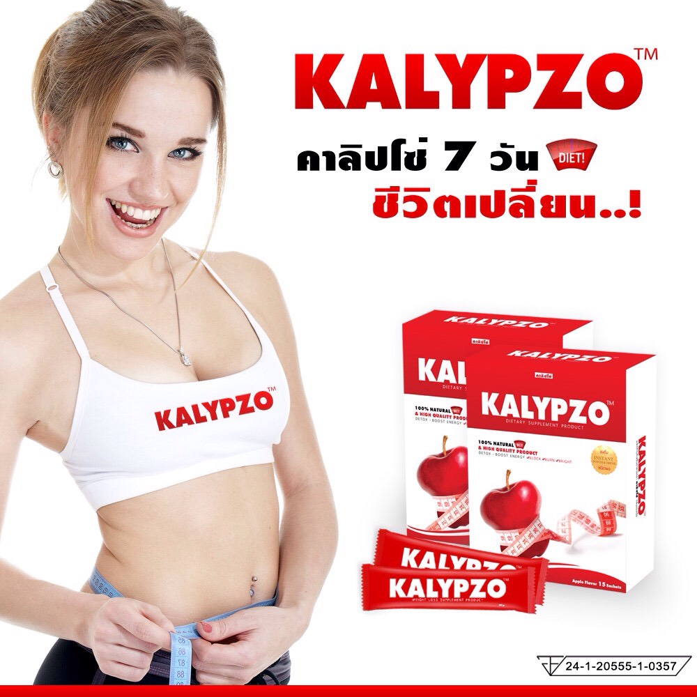 KALYPZO คาลิปโซ่ ผลิตภัณฑ์อาหารเสริมลดและควบคุมน้ำหนักชนิดชงดื่ม