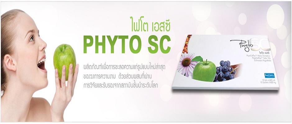 Phyto SC Stem Cell บุ๋ม ปนัดดา วงษ์ผู้ดี