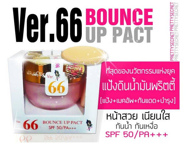 Ver.66 Bounce Up Pact กันแดดเทพ!! Ver.66 แป้งดินน้ำมันพริตตี้ เป็นแป้งสูตรพิเศษ [ แป้ง + เมคอัพ + กันแดด + บำรุง] SPF50/PA+++