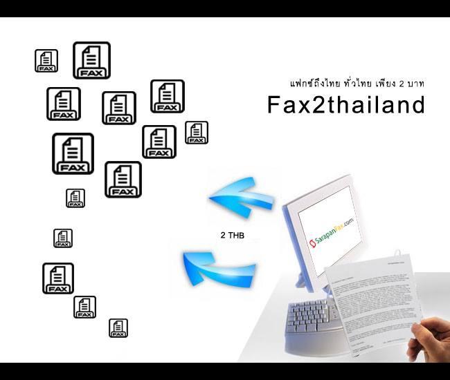 Fax2thailand
