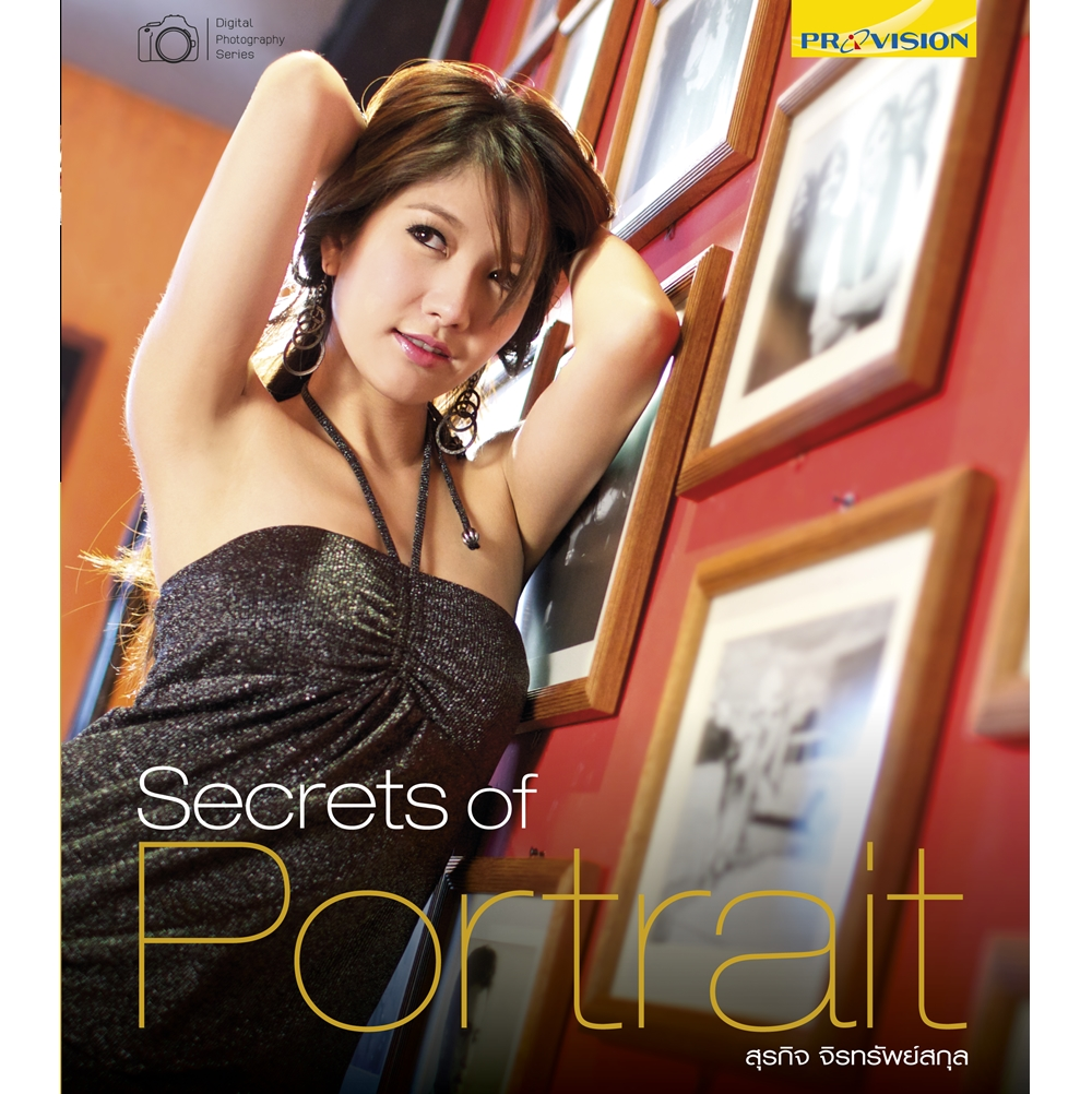 Secrets of Portrait