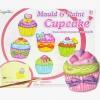 DI003-1 Mould & Paint Cupcake Magnets ชุดปูนพลาเตอร์ พร้อมแม่พิมพ์ และ ระบายสี ที่ติดตู้เย็น