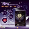 Secret plus L อิ๋ม ขาว ฟิต ราคาส่ง 3** บาท