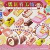 J012 ของเล่นนำเข้า ของเล่นญี่ปุ่น fun cooking อุปกรณ์ทำ แยมโรล สุดน่ารัก (ทำได้จริง)