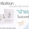 2T white Bird's Nest White Ultimate Cream ครีมรังนก