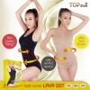 Top Slim Body Curves LAVA DOT ชุดกระชับสัดส่วน บอดี้ เคิร์ฟ ลาวา ดอท เผา ผลาญ เบิร์นนิ่ง ระบุสีด้วยนะ