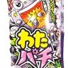 M065 Meiji Watapachi Soda Cotton Gum ขนมสายไหมญี่ปุ่น รสชาติ สุดแสนอร่อย จะกินเปล่าๆ หรือ ผสมน้ำให้กลายเป็นเครื่องดิ่มก็อร่อยเริ่ด รสองุ่น