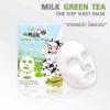 Fern Milk Green Tea Mask มาร์คน้ำนมชาเขียว