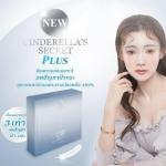Cinderella's Secret Plus รุ่นใหม่!! คืนความอ่อนเยาว์ ลดปัญหากระ ฝ้า เห็นผลมากกว่าเดิม 3 เท่า