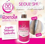 Seoul-Shu WHITENING LOTION โลชั่นโซลชู โลชั่นโสมเกาหลี ส่ง275บาท
