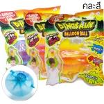 Z046 Dinosaur-Balloon-Ball บอล ไดโนเสาร์ เป่าลม ทีเร็กซ์ 1 ชิ้น คละสี