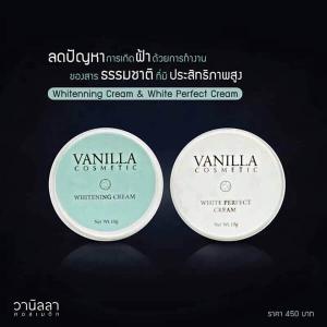 ครีมหน้าขาว หน้าใส Vanilla Cosmetic ประกอบด้วย 2 ชิ้น (ครีมกลางคืน)