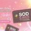 sod gmaze มาใหม่ ส่ง 650 บาท นวัตกรรมหน้าเด็ก #ย้อนวัย สอบถามก่อนโอนนะ thumbnail 3