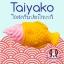 I155 สกุชชี่ pink_taiyaki by chawa ปลาไทยากิสีชมพู ขนาด20 cm (super soft) thumbnail 1