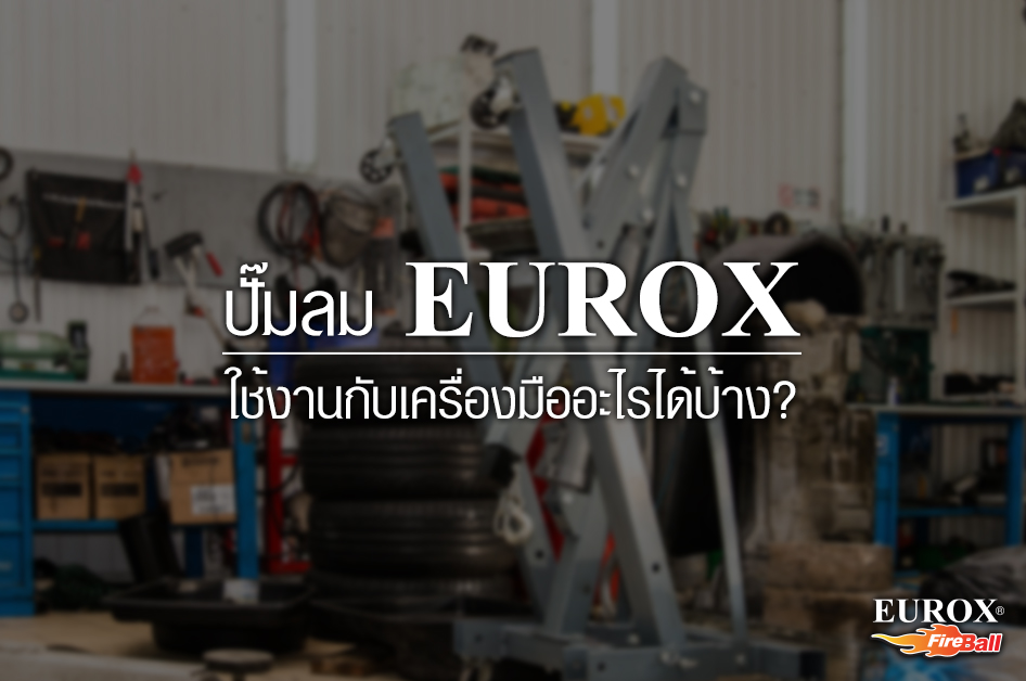ปั๊มลม EUROX ใช้งานกับเครื่องมืออะไรได้บ้าง?