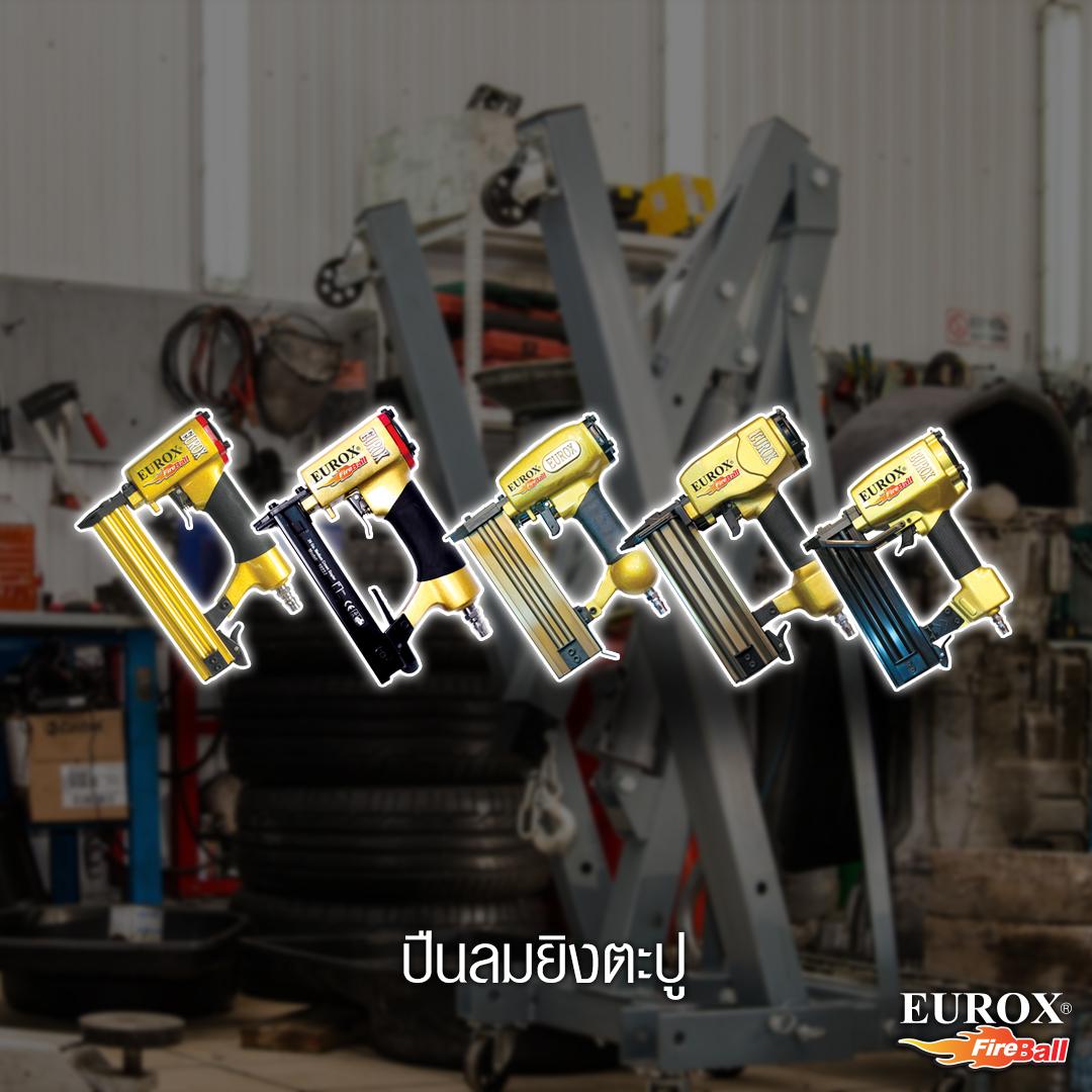 ปั๊มลม EUROX สามารถใช้ร่วมกับปืนลมยิงตะปูได้