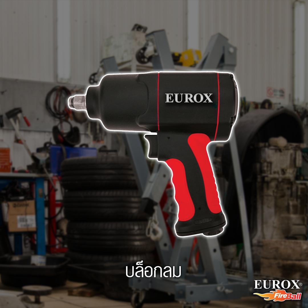 ปั๊มลม EUROX สามารถใช้ร่วมกับบล็อกลมได้